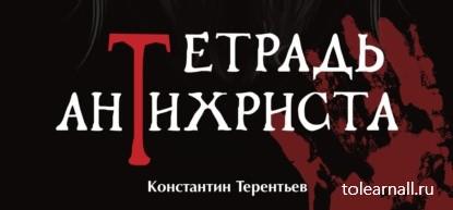 Обложка книги Константин Терентьев Тетрадь Антихриста