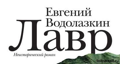 Обложка книги Лавр Евгений Водолазкин