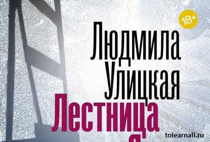 Обложка книги Лестница Якова Людмила Улицкая