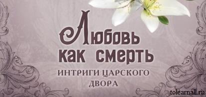 Обложка книги Любовь как смерть Елена Арсеньева