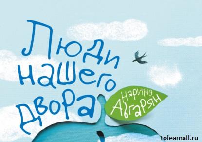 Обложка книги Люди нашего двора Наринэ Абгарян
