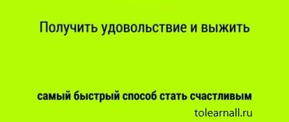 Обложка книги Макс Шахов Получить удовольствие и выжить
