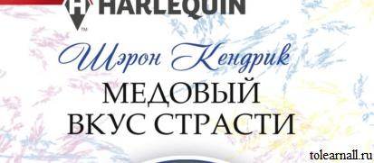 Обложка книги Медовый вкус страсти Шэрон Кендрик