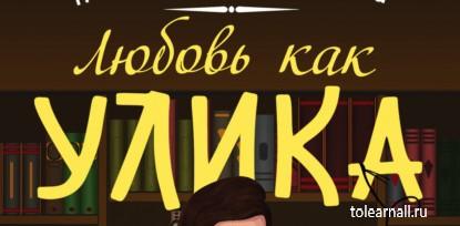 Обложка книги Наталия Антонова Любовь как улика