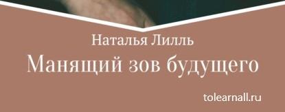 Обложка книги Наталья Лилль Манящий зов будущего