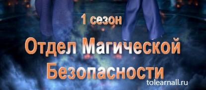 Обложка книги Наталья Пономарь Отдел Магической Безопасности