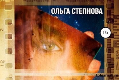 Обложка книги Некрасивая Ольга Степнова