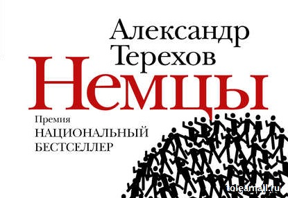 Обложка книги Немцы Александр Терехов