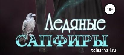 Обложка книги Николь Рейн Ледяные сапфиры книга