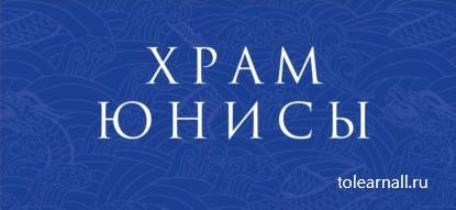 Обложка книги Николай Коростелев Храм Юнисы
