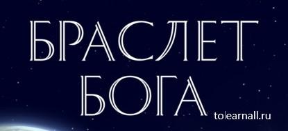 Обложка книги Ноэль Веллингтон Браслет бога Найти Иштар