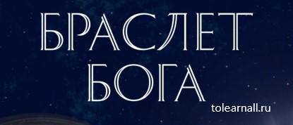 Обложка книги Ноэль Веллингтон Браслет бога Немой глаз
