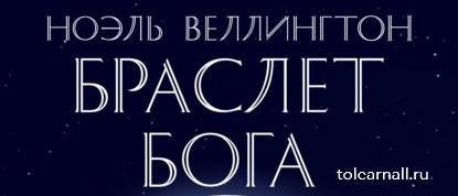 Обложка книги Ноэль Веллингтон Браслет бога Рассказы к