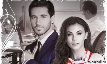 Обложка книги Офис для Золушки Дарья Лаврова