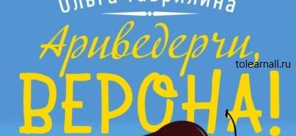 Обложка книги Ольга Гаврилина Ариведерчи, Верона!