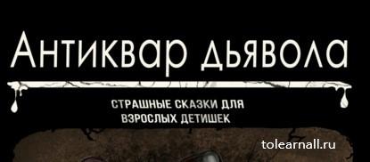 Обложка книги Ольга Шивер Антиквар дьявола. Сборник рассказов