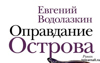 Обложка книги Оправдание Острова Евгений Водолазкин