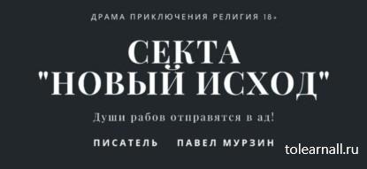 Обложка книги Павел Александрович Мурзин Секта «Новый Исход»