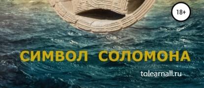 Обложка книги Павел Борисович Гнесюк Символ Соломона