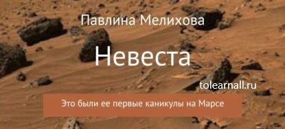 Обложка книги Павлина Мелихова Невеста
