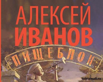 Обложка книги Пищеблок Алексей Иванов
