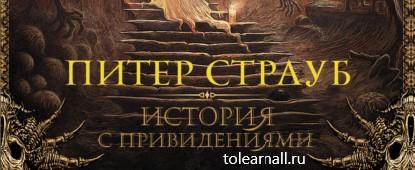 Обложка книги Питер Страуб История с привидениями