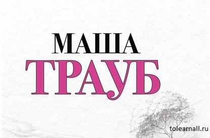 Обложка книги Плохая дочь Маша Трауб