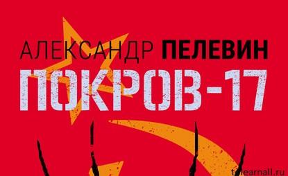 Обложка книги Покров-17 Александр Пелевин
