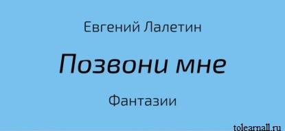 Обложка книги Позвони мне Евгений Валерьевич Лалетин