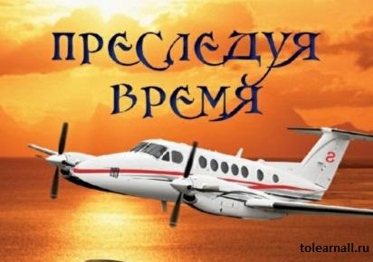 Обложка книги Преследуя время Андрей Миллер