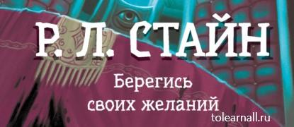 Обложка книги Р. Л. Стайн Берегись своих желаний
