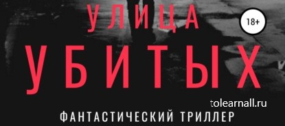 Обложка книги Расти Шеклфорд Улица убитых