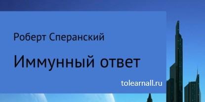 Обложка книги Роберт Юрьевич Сперанский Иммунный ответ
