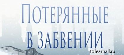 Обложка книги Руслан Александрович Локтев Потерянные в забвении