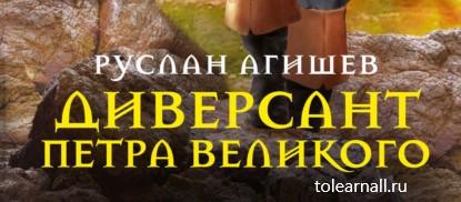 Обложка книги Руслан Ряфатевич Агишев Диверсант Петра Великого