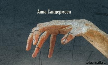 Обложка книги Секта в доме моей бабушки Елена Тонкова