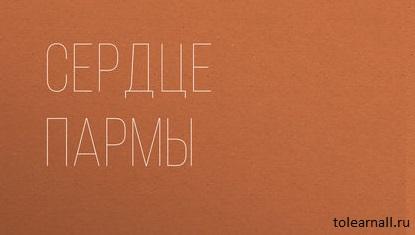 Обложка книги Сердце Пармы Алексей Иванов