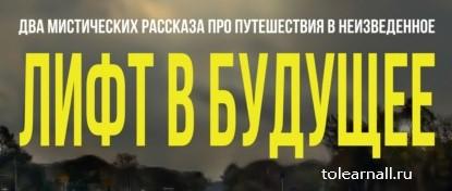 Обложка книги Сергей Милушкин Лифт в будущее. Поезд судьбы