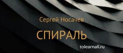 Обложка книги Сергей Носачев Спираль