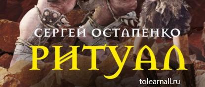 Обложка книги Сергей Остапенко Ритуал