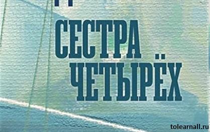Обложка книги Сестра четырех Евгений Водолазкин
