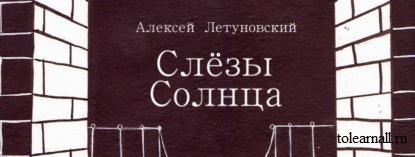 Обложка книги Слезы солнца Алексей Летуновский