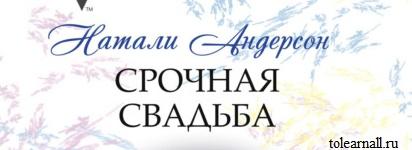 Обложка книги Срочная свадьба Натали Андерсон