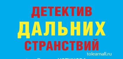 Обложка книги Татьяна Устинова Детектив дальних странствий