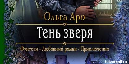 Обложка книги Тень Зверя Ольга Аро