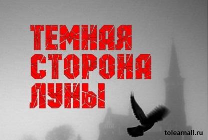 Обложка книги Тёмная сторона Луны Маргарита Менчинская