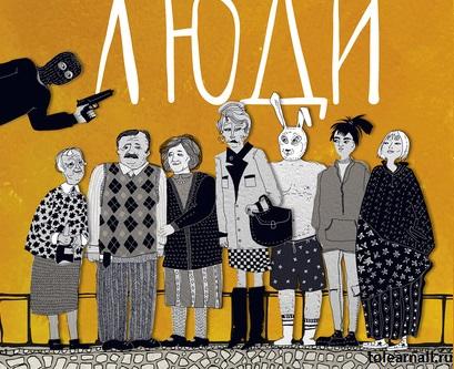 Обложка книги Тревожные люди Фредрик Бакман