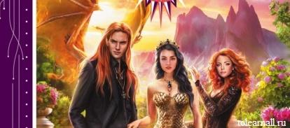 Обложка книги В активном поиске дракона Анна Одувалова