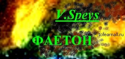 Обложка книги V. Speys Фаетон. Книга 9. Коалиция