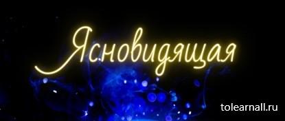 Обложка книги Вадим Федоров Ясновидящая